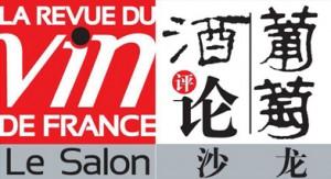 Salon de la Revue du Vin de France à Pékin