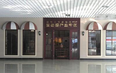 Expo PEOP à Qingdao
